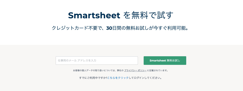 Smartsheet見積書テンプレート
