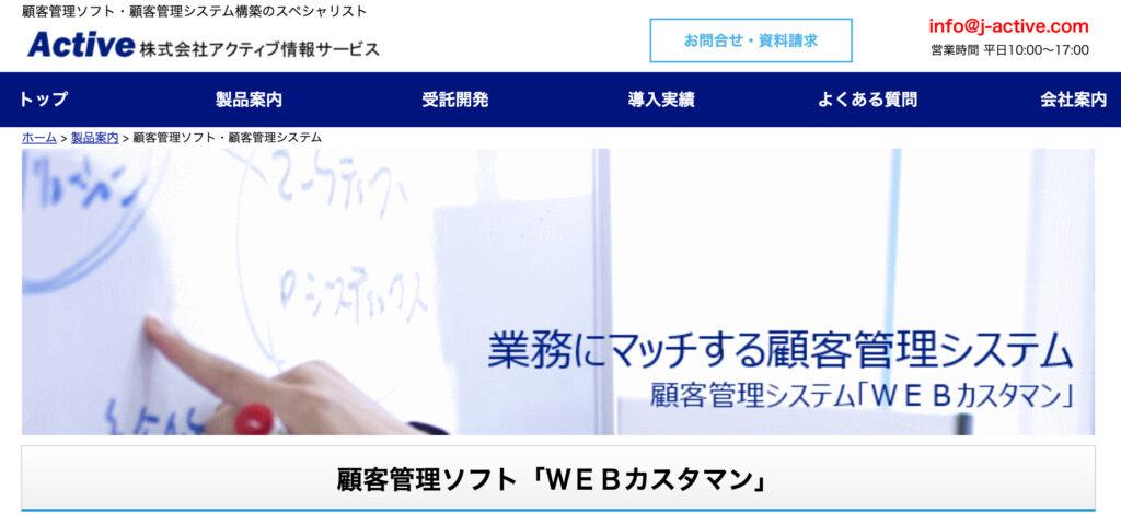 顧客管理ソフト「WEBカスタマン」