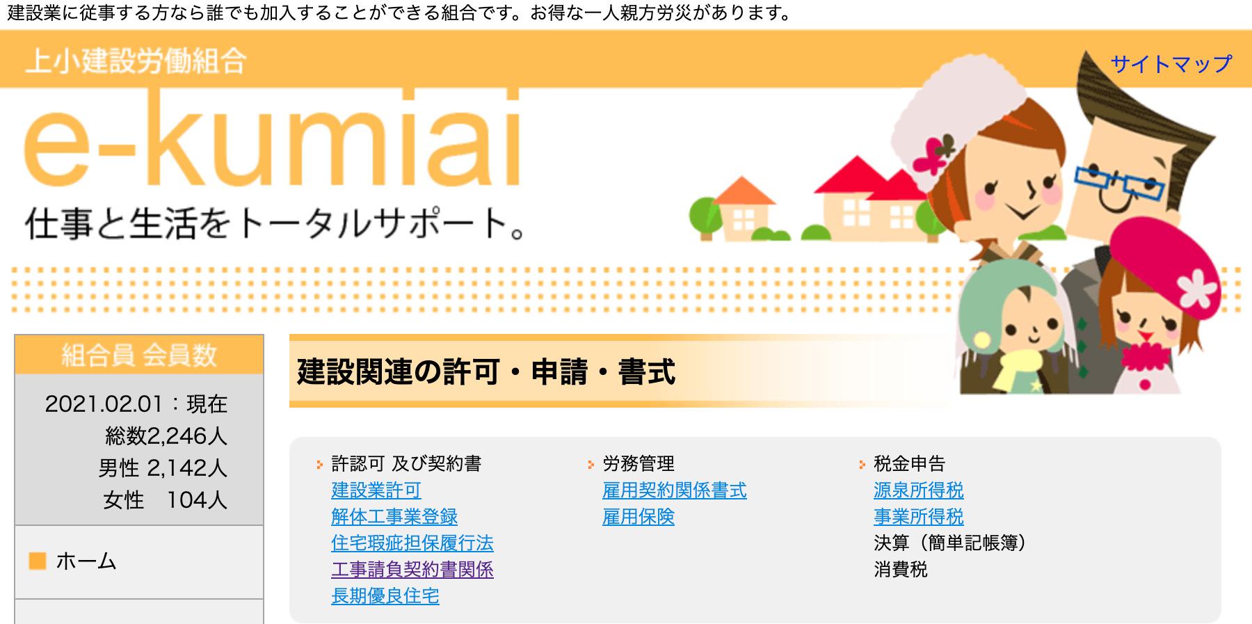 e-kumiai(上小建設労働組合)