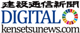 建設通信新聞DIGTAL