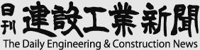日刊建設工業新聞