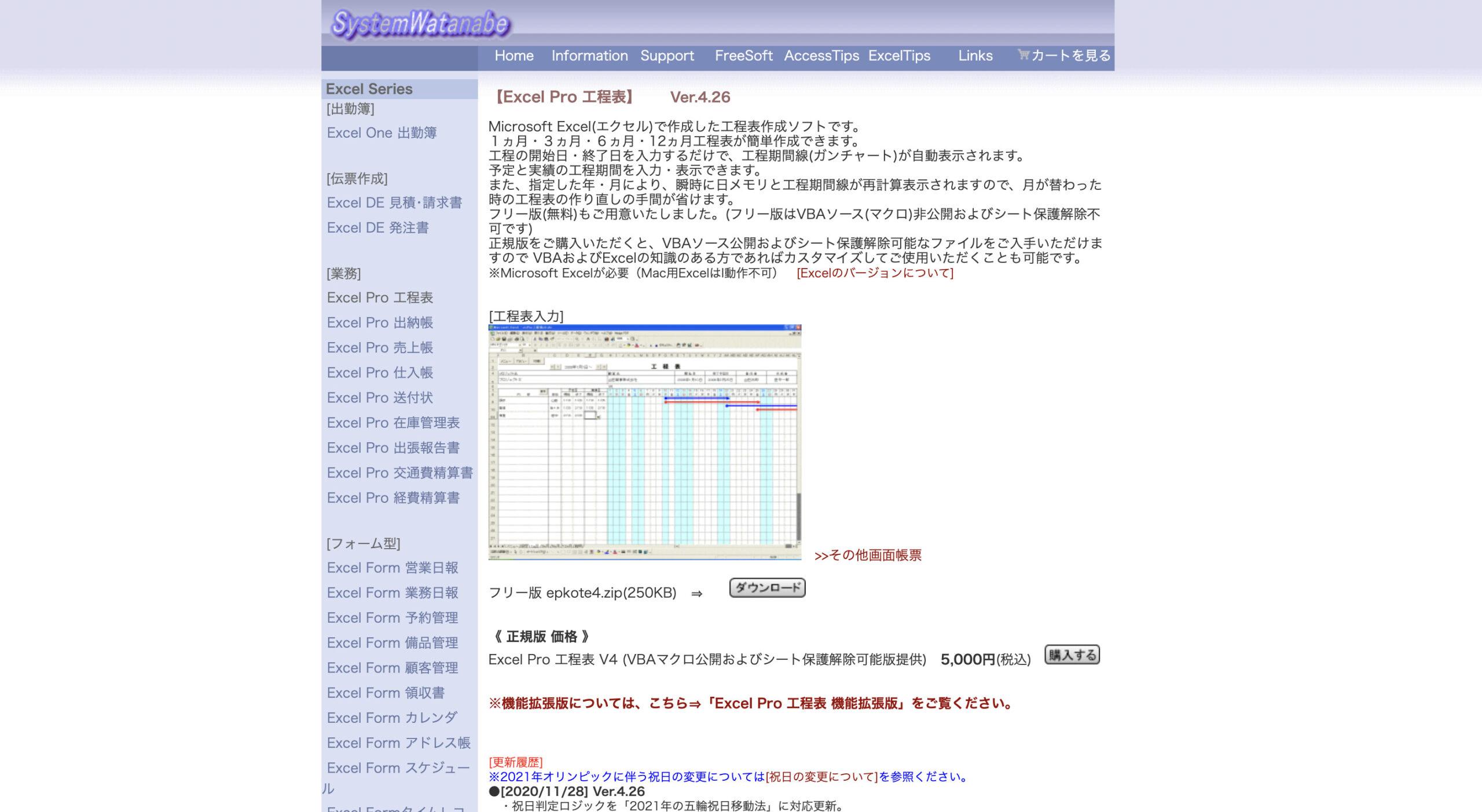Excel Pro 工程表
