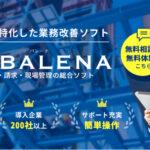建設BALENA(バレーナ)