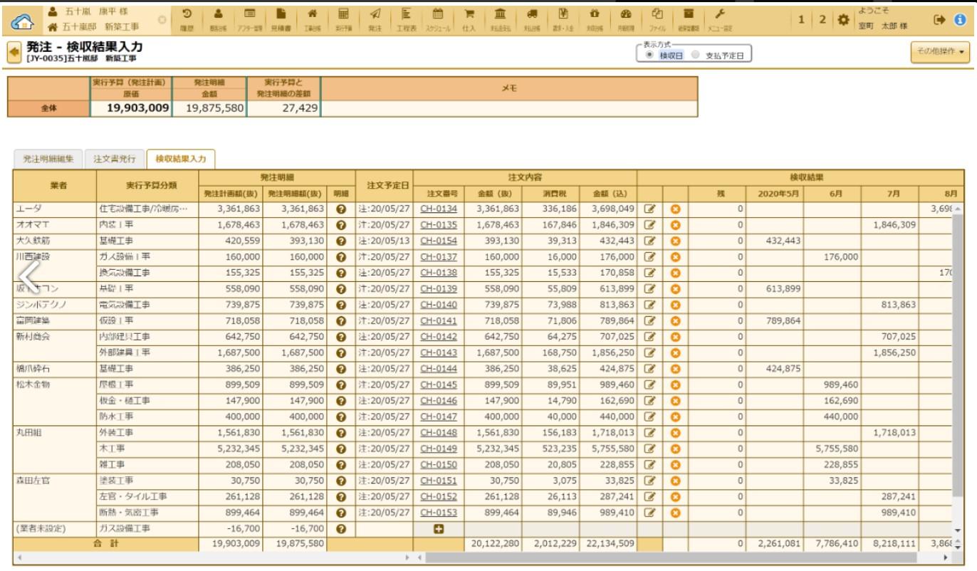 工務店クラウドEX 請求・支払い管理-2
