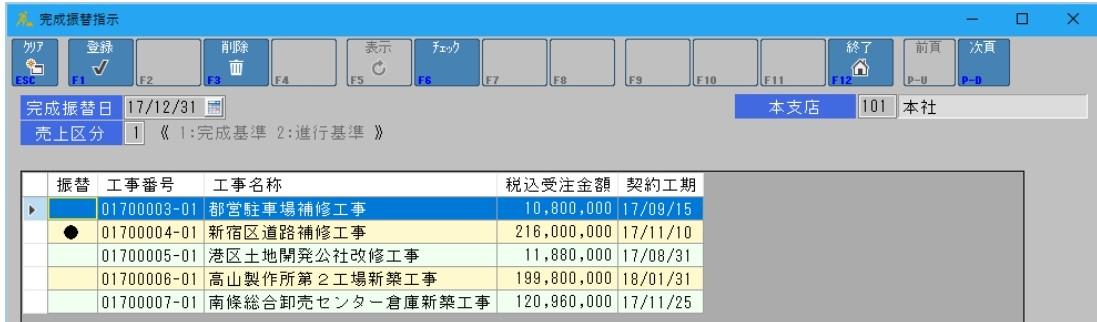 KojiNEO-完成振替指示