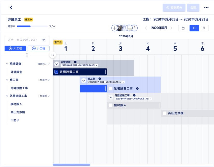 CAREECON for WORK-工程表作成