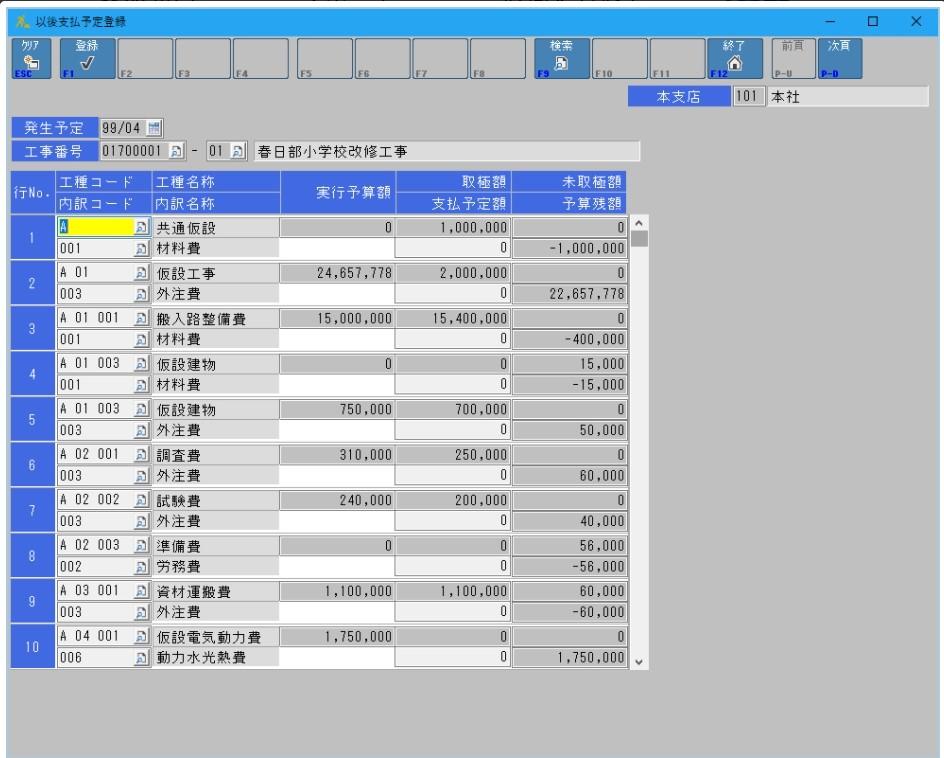 KojiNEO-以後支払予定登録