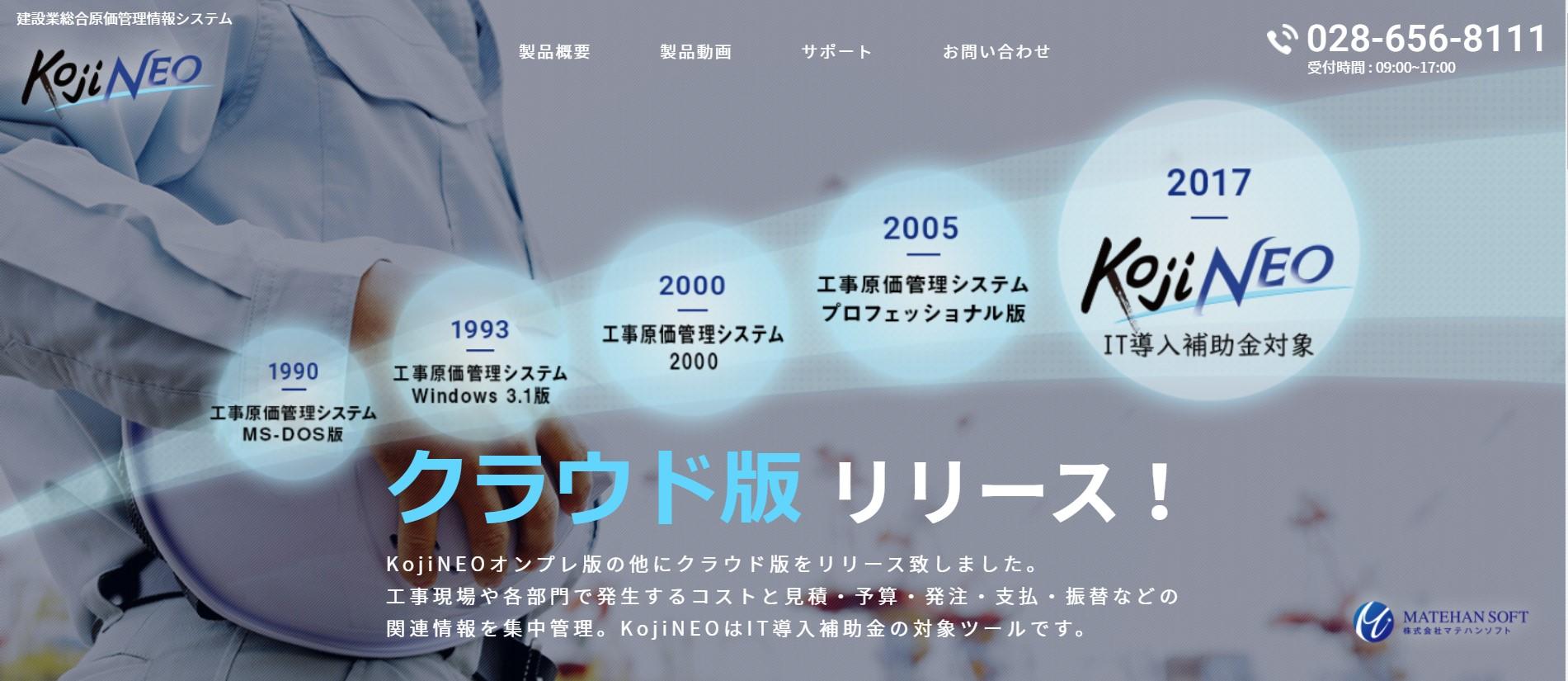 KojiNEOのサービス