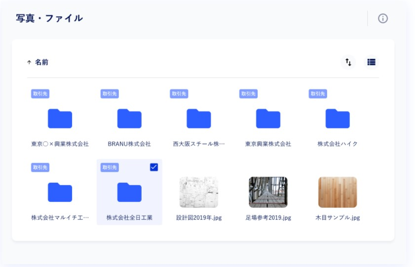 CAREECON for WORK-写真管理