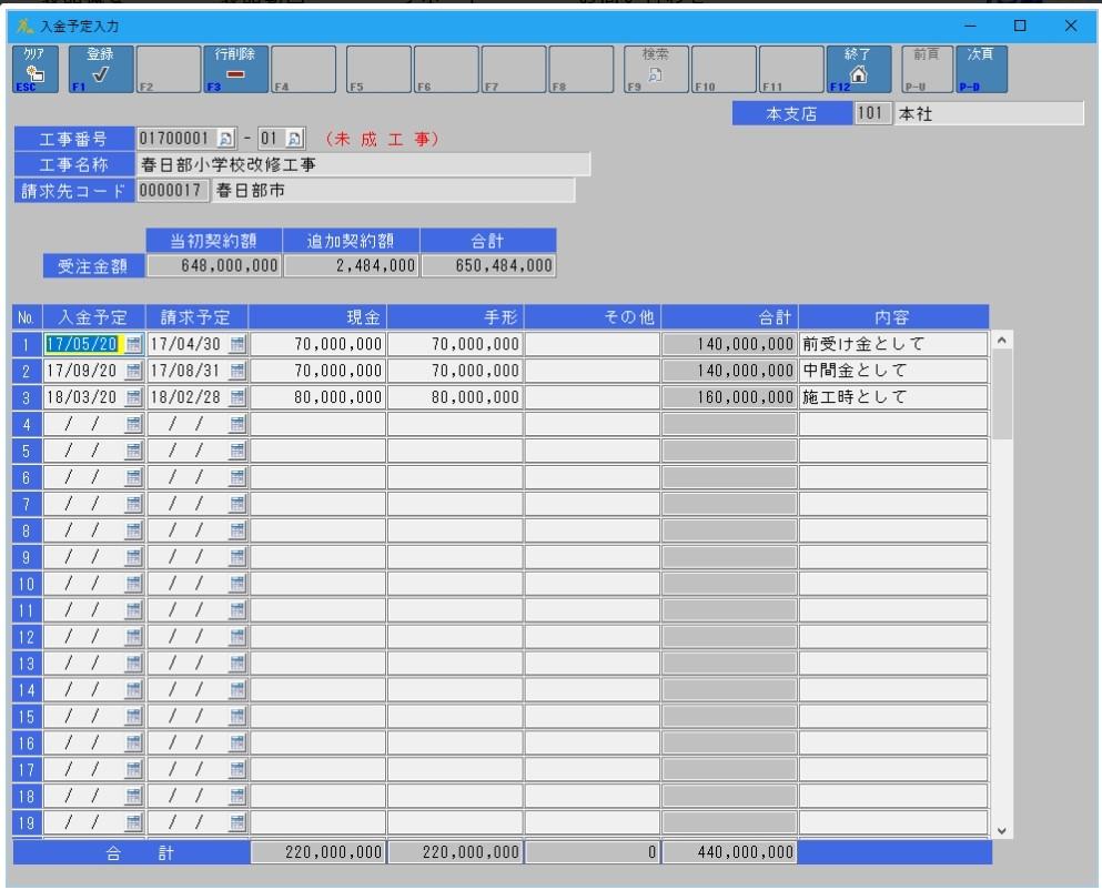 KojiNEO-受注工事管理