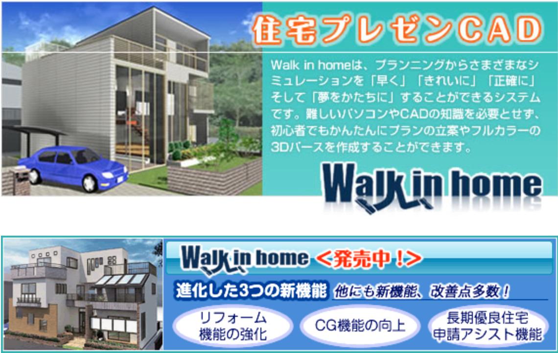 Walk in home(ウォークインホーム)とは?料金やサービス内容を解説!