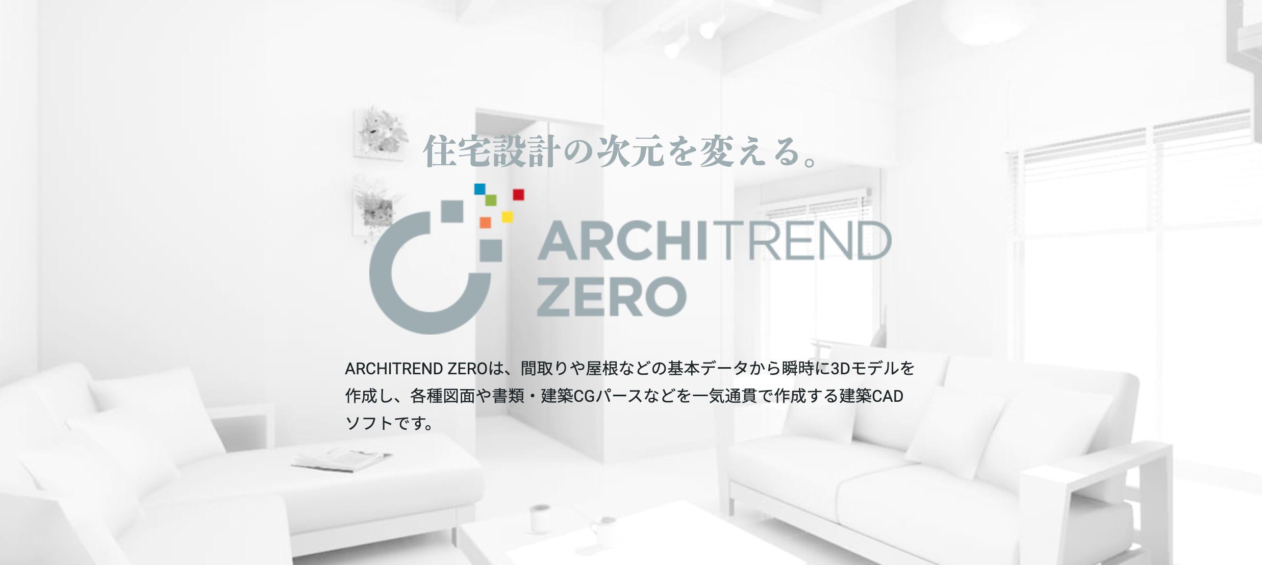 ARCHITREND ZEROとは?